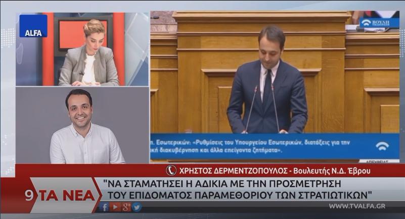 Βουλευτής Έβρου ΝΔ Χρ. Δερμεντζόπουλος - ΠΟΜΕΝΣ - ΕΣΠΕΑΜΘ (βίντεο)
