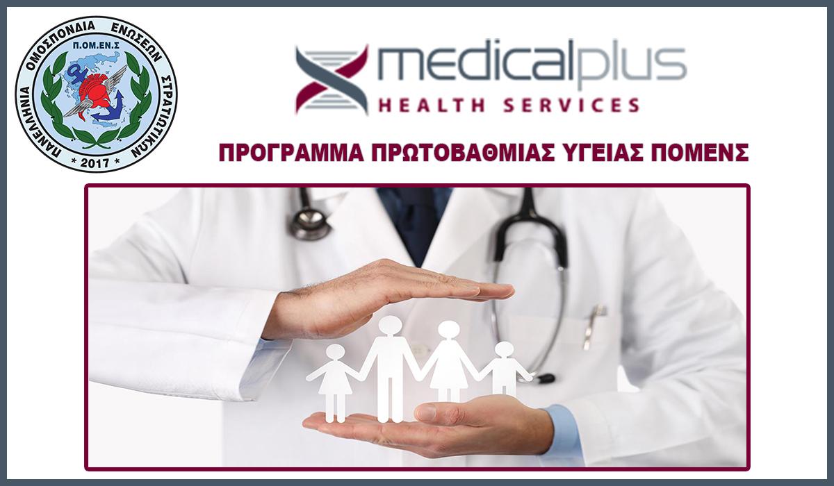 Συνεργασία ΠΟΜΕΝΣ με την Medical Plus Health Services (Εταιρεία Παροχής Πρωτοβάθμιας Περίθαλψης)