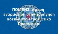 ΠΟΜΕΝΣ: Άμεση εναρμόνιση στην χορήγηση αδειών στο Στρατιωτικό Προσωπικό. (Άδεια Πατρότητας - Άδεια Φροντιστή - Άδεια για Μονογονεϊκές Οικογένειες)