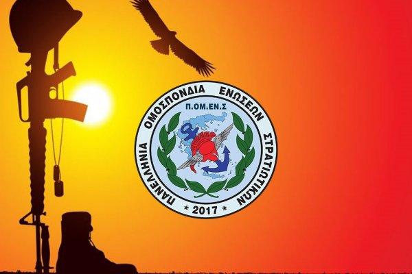 Έκφραση Συλλυπητηρίων της  Ένωσης Στρατιωτικών Περιφερειακής Ενότητας Αχαΐας