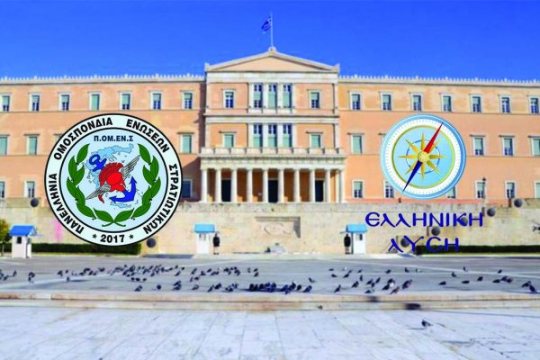ΠΟΜΕΝΣ - ΕΛΛΗΝΙΚΗ ΛΥΣΗ: Στη Βουλή των Ελλήνων, η αποζημίωση των υπηρεσιών των συναδέλφων μας του Στρατού Ξηράς.
