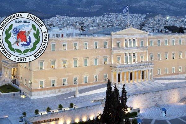 ΠΟΜΕΝΣ: Κοινοβουλευτικός έλεγχος για θέματα ΑΣΣΥ.