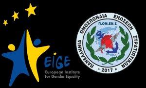EIGE: Η Ελλάδα στη τελευταία θέση της Ε.Ε για την Ισότητα των Φύλων.