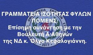 ΓΡΑΜΜΑΤΕΙΑ ΙΣΟΤΗΤΑΣ ΦΥΛΩΝ ΠΟΜΕΝΣ: Επίσημη συνάντηση με την Βουλευτή Α΄Αθηνών της ΝΔ κ. Όλγα Κεφαλογιάννη.