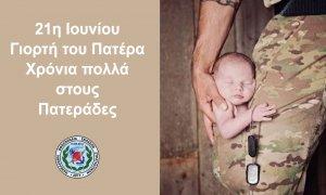 ΠΟΜΕΝΣ: 21 Ιουνίου Ημέρα τιμής για τον Πατέρα