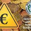 ΠΟΜΕΝΣ: Μόνο αίτηση - ούτε ένα ευρώ χαμένο...